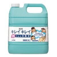 【ライオン】 キレイキレイ 薬用泡で出る消毒液 業務用 4L126478 入数:1 ★お得な10個パック:シミズ事務機