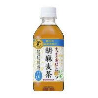 【サントリー】 胡麻麦茶 350mlx24本HGM3G 入数:1 ★お得な10個パック