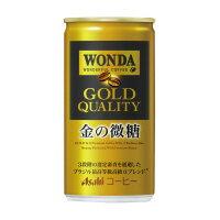【アサヒ飲料】 ワンダ 金の微糖 185g×30缶252705 入数:1 ★お得な10個パック:シミズ事務機