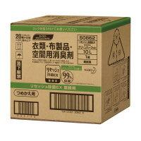 【花王】 リセッシュ除菌EX グリーンハーブ 業務用 10L 508621 入数:1 ★お得な10個パック★