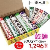 五色麺セット200g×5把入