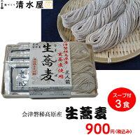 会津磐梯高原産生蕎麦3食スープ付