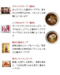 スープ醤油