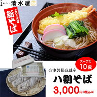 会津磐梯高原産八割蕎麦10食スープ付