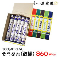 清水屋製麺乾麺そうめんセット200g×5ケ