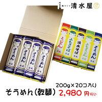 清水屋製麺乾麺そうめんセット200g×20ケ