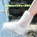 最新防水 シューズカバー レディース 靴カバー メンズ レインシューズカバー台風対策 滑り止め レイン シューズ 防水 持ち運びが簡単