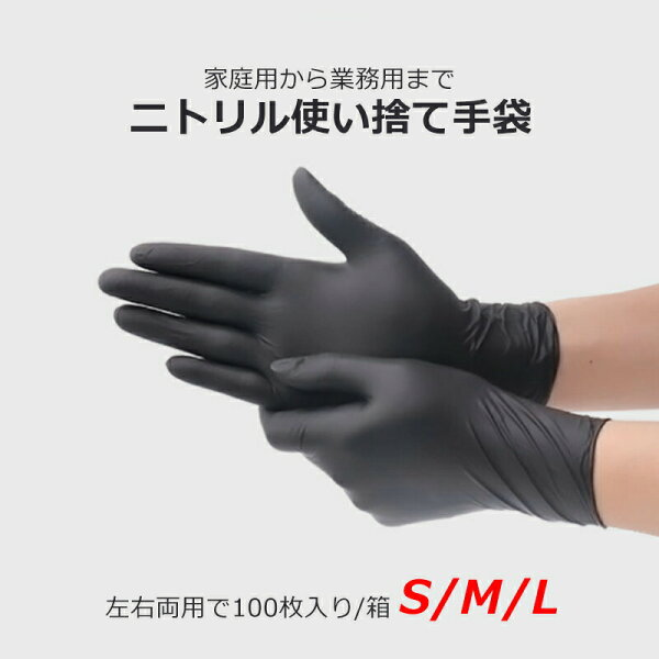 食品衛生法適応ニトリル手袋100枚黒S/M/Lサイズニトリルグローブブラック全国極薄使い捨て手袋食品対応パウダーフリー粉なし薄手