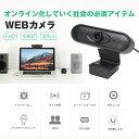 Webカメラ マイク
