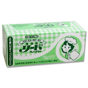 クッキングペーパー/シモジマ リードペーパー 箱入 70枚 ライオン