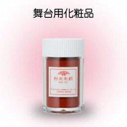 粉末朱銅歌舞伎化粧で赤ら顔。日焼け肌の地肌を出すときに使います。「三善化粧品」