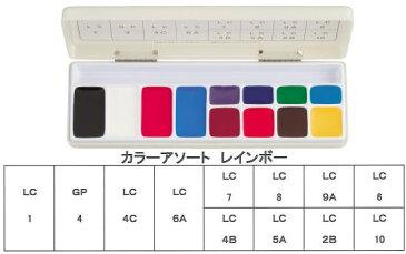 カラーアソート レインボー 12色入りLC1・4・4C・4B・5A・6・6A・7・8・9A・10 GP4「三善化粧品」レターパック発送OK