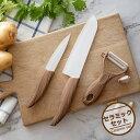 ナイフ セラミック セラミックナイフ 持ちやすい 手入れ 食材 三徳包丁 万能包丁 包丁 セラミックピーラー 果物 デザイン セラミック包丁 キッチンツール 軽い セラミック製