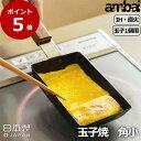 【送料無料】匠味 玉子焼き KS-3041 0331081