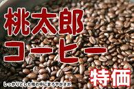 下山珈琲★桃太郎珈琲★しっかりとした味わいの中にまろやかさ★コーヒー豆200g【smtb-kd】【10P23Aug15】