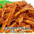 牛板筋の辛味和え(拌板筋)‐200g 【韓国風お惣菜】【お酒の友】