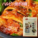 【中華食材】ハルビン焼き冷麺500g【地域特産】