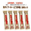 【送料無料】【5本セット】タンフールー(ごま味)【冷凍】氷糖...