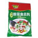 【中華調味料】 味聚特酸菜魚調味料 【中華食材】