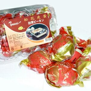 【ピータン】台湾松花皮蛋(6個入り) 【味付け卵】【中華食材】【松花蛋】