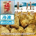 【冷凍】*福井県奥越特産里芋洗いさといも400g【冷凍袋】 簡単調理!!まとめて5袋以上お買い上げで【送料無料】