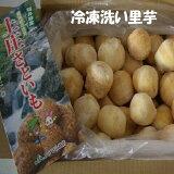 【冷凍】*福井県特産上庄洗い里芋約3K箱⇒送料無料 冷凍里芋