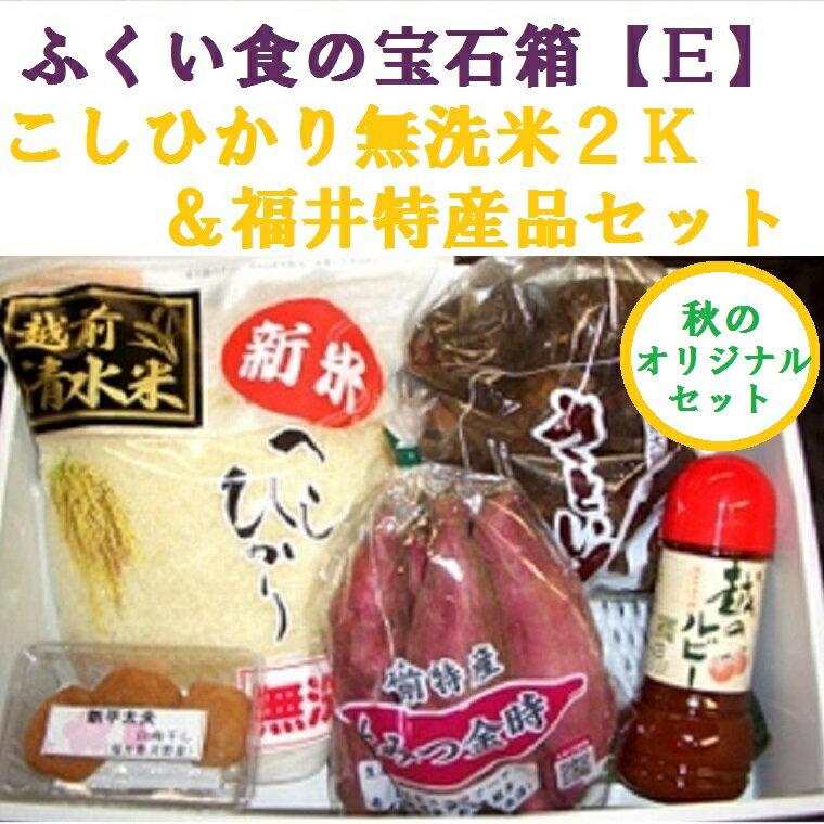 《予約》ふくい食の宝石箱【E】(こしひかり米・奥越里芋・富津甘藷etc)
