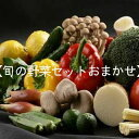 【福袋状態!厳選野菜で旬を感じて下さい】お試しポッキリ企画!【主婦の味方】季節の野菜【お...