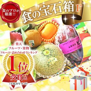 高評価!食の宝石箱【F】フルーツバスケット《果物 詰め合わせ》《フルーツ 盛り合わせ 》《法事 お供え 》可愛い手提げ箱に入っています。盛り合わせ果物セット