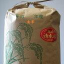 【特別栽培米】【清水米】玄米10K袋越前こしひかり