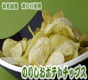 【産地こだわり!】ポテトチップスのり塩10袋静岡県浜名湖産も