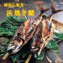 冷凍 伝統食 ふくい食の宝石箱 【丸焼き鯖】2本セット半夏生