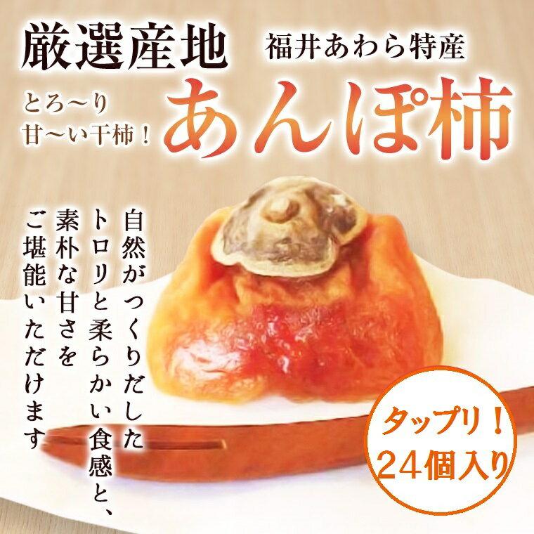 福井あわら特産あんぽ柿【越の甘柿】お買い得24個箱⇒送料無料