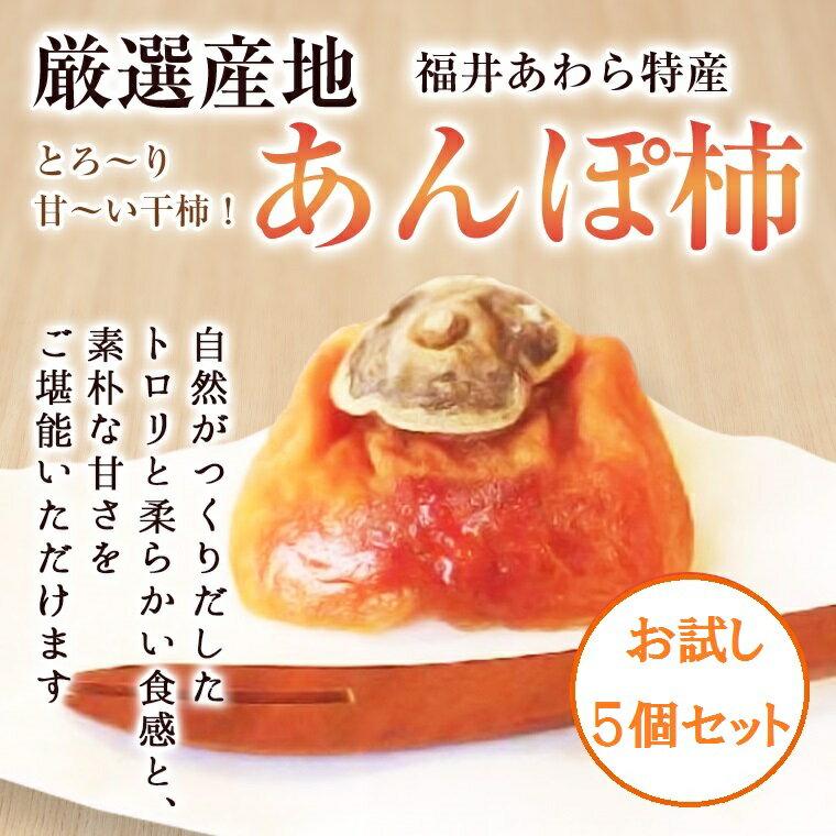 福井あわら特産あんぽ柿【越の甘柿】お試し5個箱