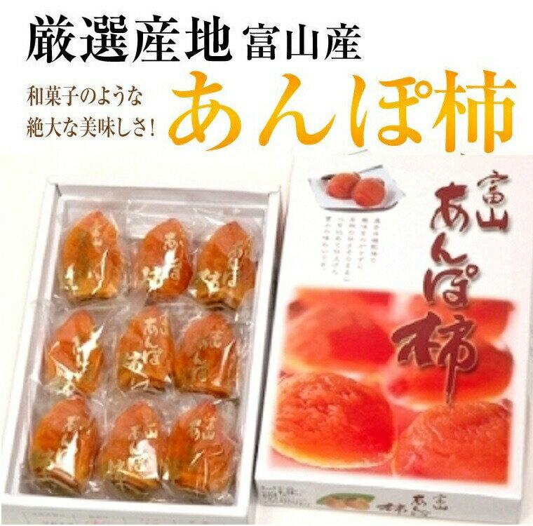 富山あんぽ柿化粧箱(産地)【4Lサイズ6個入り】【送料無料】