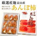 富山あんぽ柿化粧箱(産地)【2L?3Lサイズ8?7個入り】【送料無料】