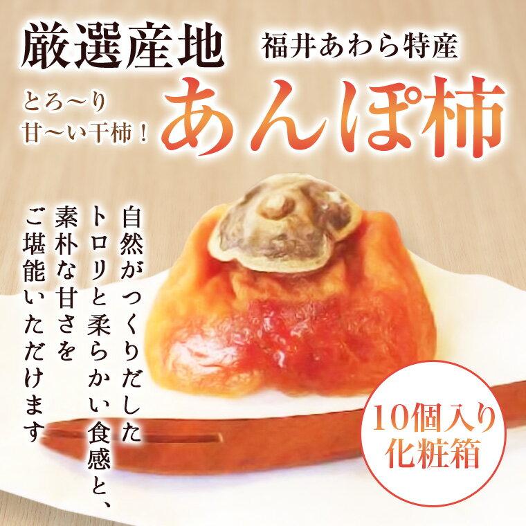 【冬ギフト】福井あわら特産あんぽ柿【越の甘柿】(秀10個入り化粧箱)【送料無料】