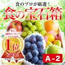 【送料無料】食の宝石箱 【A-2】特選果物ギフト7〜8種化粧...