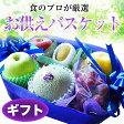 【食の宝石箱お供えバスケット】【送料無料】《果物 詰め合わせ》《フルーツ 盛り合わせ 》《法事 お供え 》