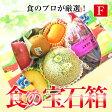 《新春!御年賀!》食の宝石箱 【F】フルーツバスケット【送料無料】《果物 詰め合わせ》《フルーツ 盛り合わせ 》《法事 お供え 》可愛い手提げ箱に入っています。盛り合わせ果物セット