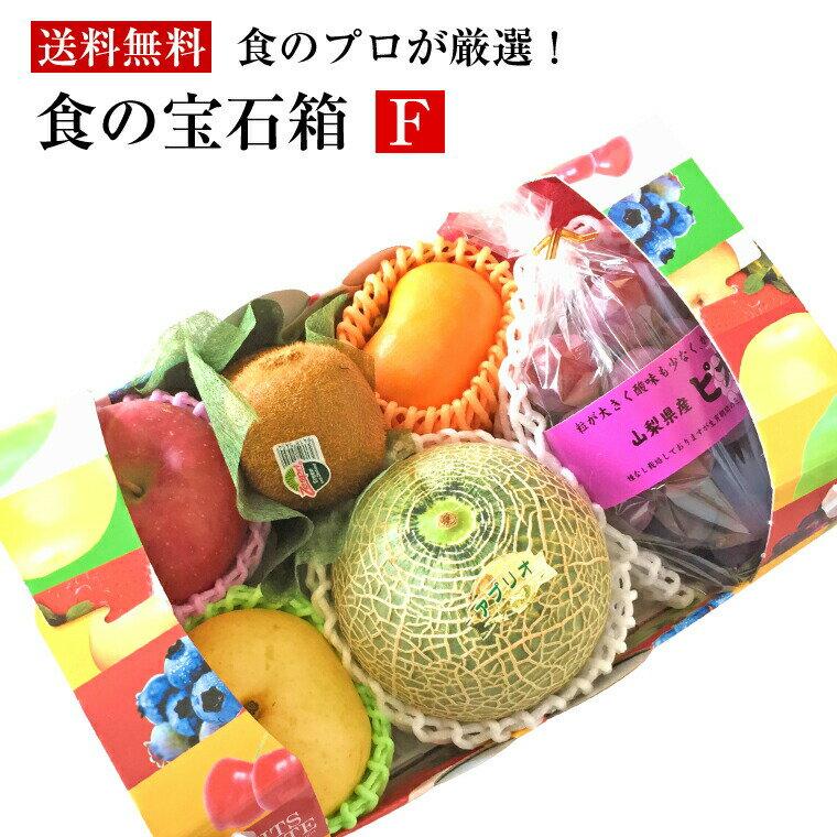 フルーツ・果物, セット・詰め合わせ NO1F