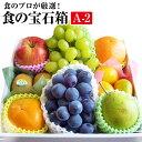 食の宝石箱 【A-2】特選果物ギフト7〜8種化粧箱《果物 詰
