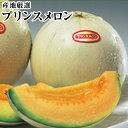 プリンスメロン約4K箱 6〜9玉今では懐かしい昭和の味!!父の日には是非プレゼント!!