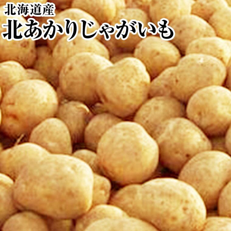 北海道じゃがいも【北あかり】約3K箱馬鈴薯