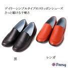 Pansy2324レディースシューズスリッポンローファー合成皮革生活防水撥水加工レンガ色黒