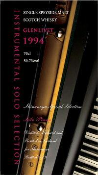インストゥルメンタルソロセレクション『ピアノ』グレンリヴェット15年[1994]