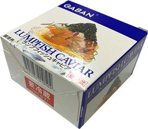 【クール代無料】◆ランプフィッシュ キャビアギャバン【LUMPFISH/CAVIAR/GABAN】※※こちらは要冷蔵のため、クール便指定商品となります。