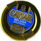 【クール便込1個】D&H ベルーガキャビア(養殖)(ドイツ産)【BELUGA/CAVIAR】※パッケージ変更となる場合がございます!