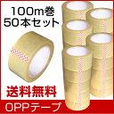 OPPテープ 48mm×100m 48um 50巻セット【送料無料】透明テープ...
