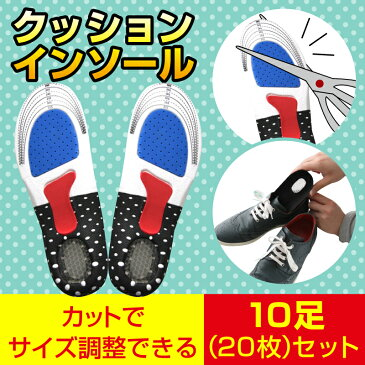 インソール 靴中敷き 10足セット(20枚)【メール便送料無料】サイズ調整可 かかとにエアークッション 衝撃吸収 防臭加工 ブーツ スニーカー レインブーツ ビジネスシューズ 革靴 ウォーキングシューズに気持ちいいシューズクッションインソールです